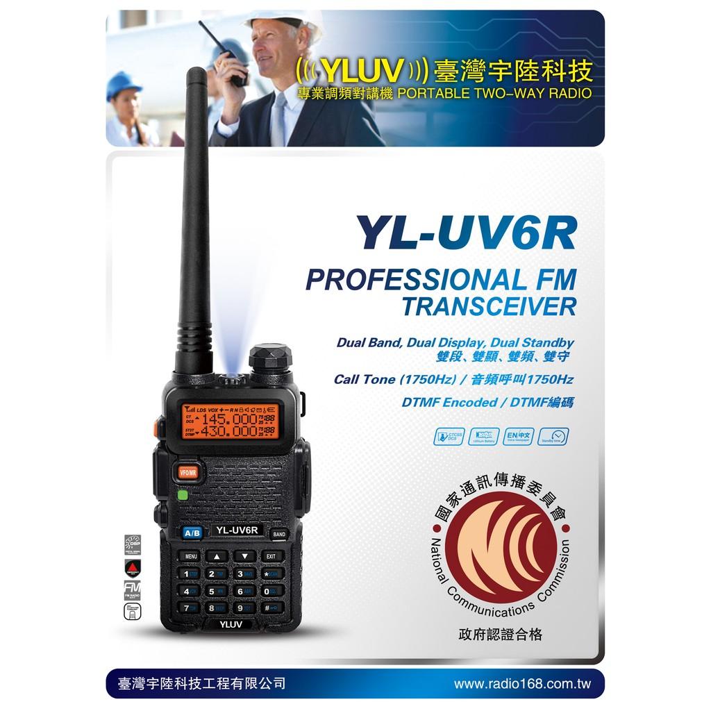 YL UV6R  雙頻無線電對講機UHF VHF 雙顯示雙待機跨段收發手電筒寶鋒寶峰UV