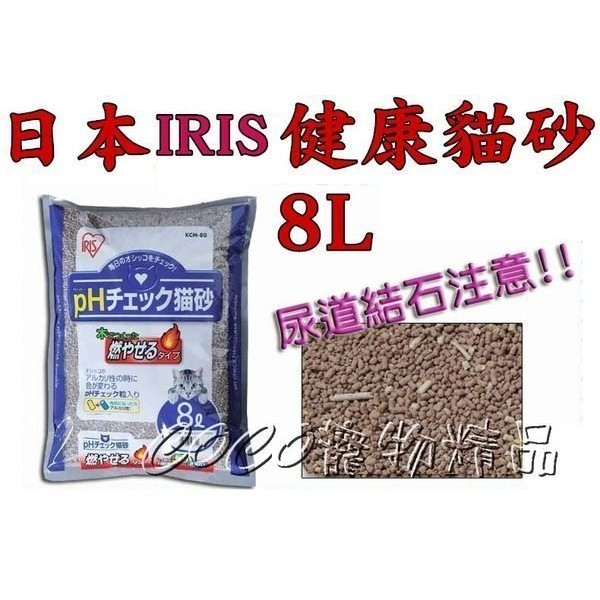 COCO IRIS 健康檢查尿道疾病貓砂8L KCM 80 一包可超取