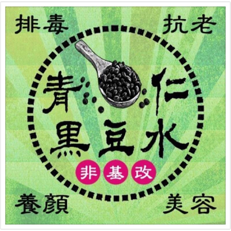 [黑豆娘]青仁黑豆水黑豆水黑豆茶產地臺灣