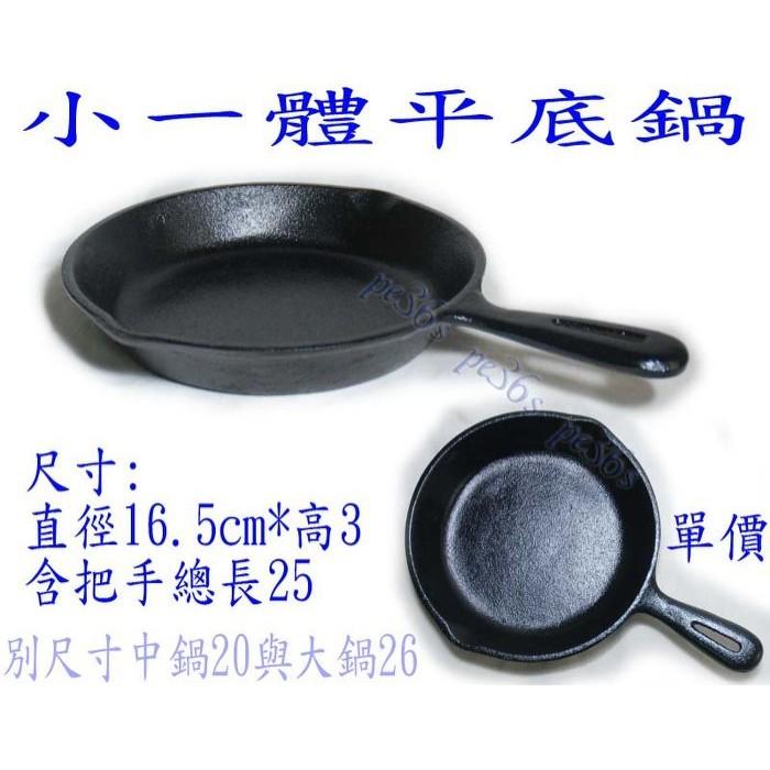 品ng 小一體平底鍋可炒菜做蚵仔煎、大阪燒、鍋貼、鑄鐵鍋單柄鑄鐵鍋荷蘭鍋煎鍋)