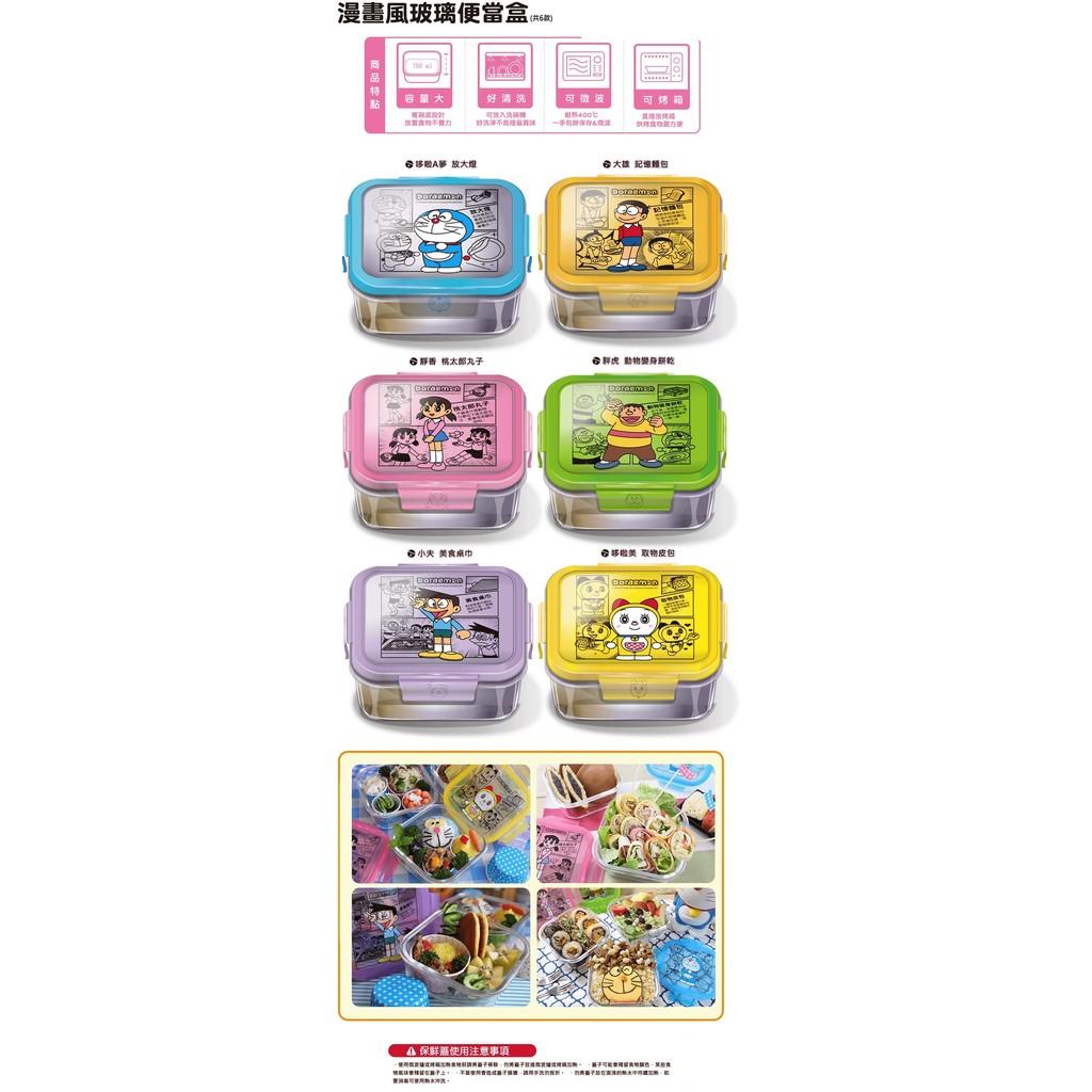 哆啦A 夢漫畫風玻璃便當盒保鮮盒 未拆不挑款另售保冷袋