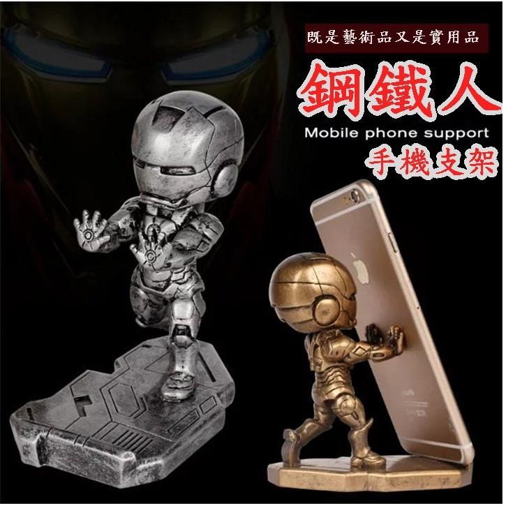 鋼鐵人IRON Man 手機支架手機平板 手機座火星救援iphone