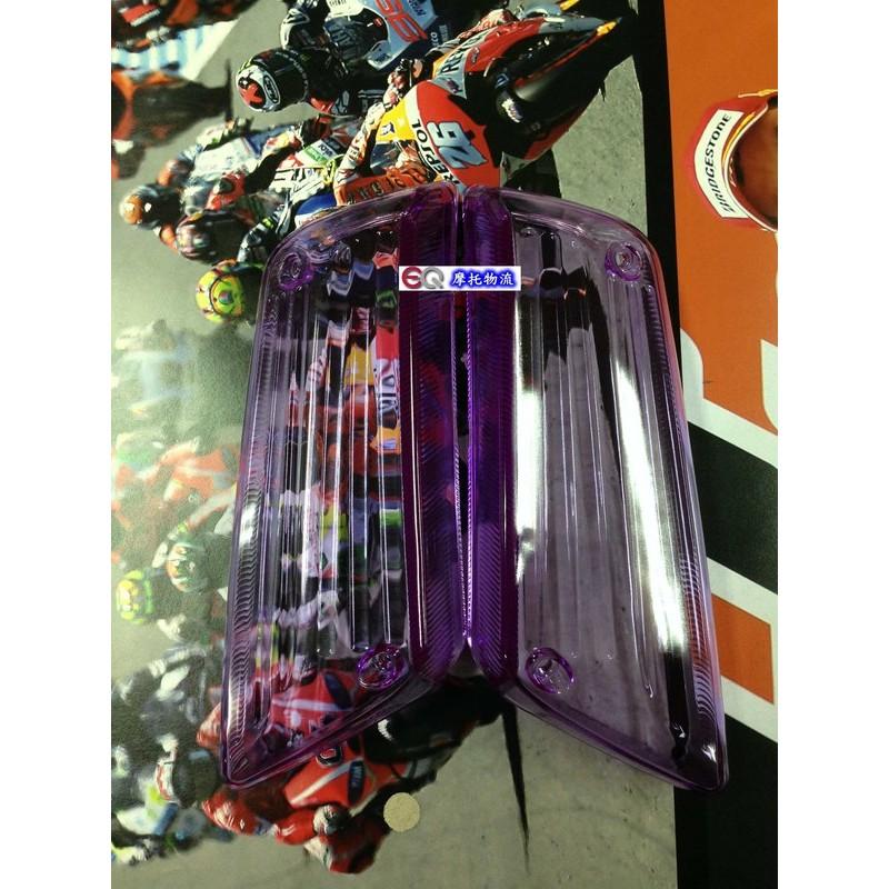 EQ 摩托物流E GIN 部品新CUXI NEW CUXI 前方向燈組紫色透明紫