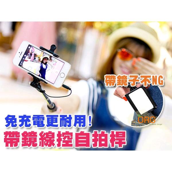 ORG ~SD0710 ~鏡子 不NG 免充電手機 桿線控 桿 器 神器iPhone 三星