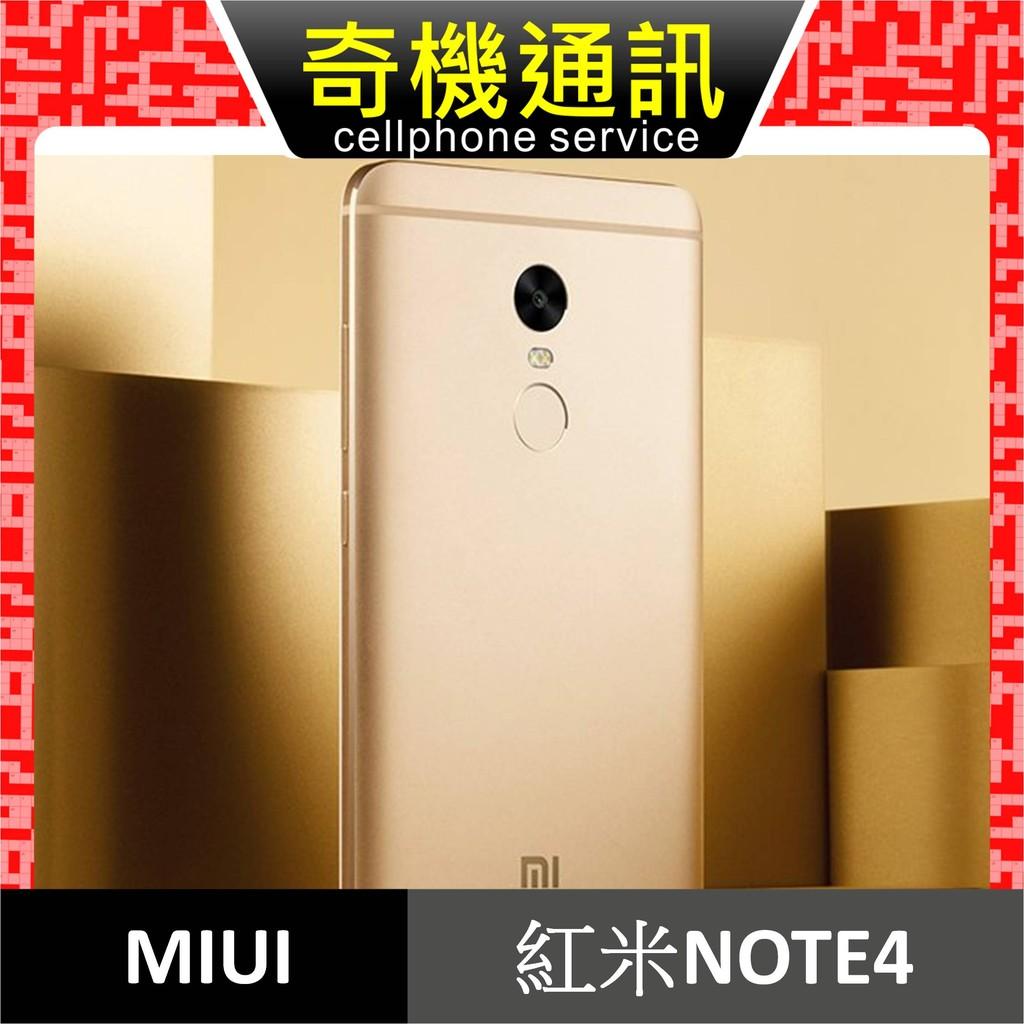 ~雙卡紅米4 ~ 貨小米紅米Note4 4G LTE 十核心雙卡3g 4g ~奇機通訊~