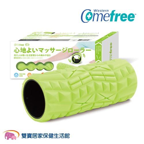 Comefree 肌筋膜按摩舒緩滾筒按摩滾筒中螢光綠CF 81505 按摩柱