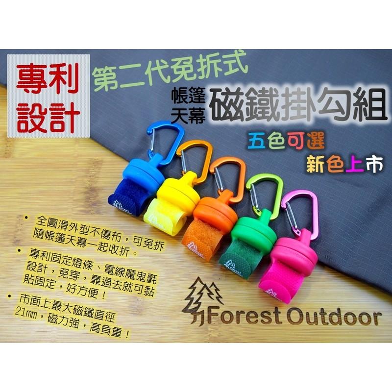 ~愛露客i C er ~Forest Outdoor  開模升級超強力磁鐵綁帶扣環組