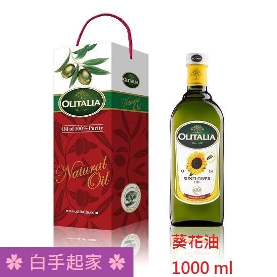 ~白手起家~奧利塔葵花油1000ml Olitalia 橄欖油葡萄籽油玄米油葵花油EFF2