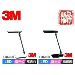 ~蝦哥 ~~ ~3M 58 °博視燈調光式LED 檯燈LD 6000 LD6000 黑白兩