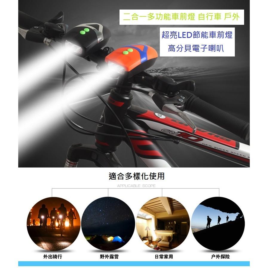 自行車腳踏車二合一 LED 喇叭車燈USB 充電後尾燈露營旅遊戶外家用手電筒公路車