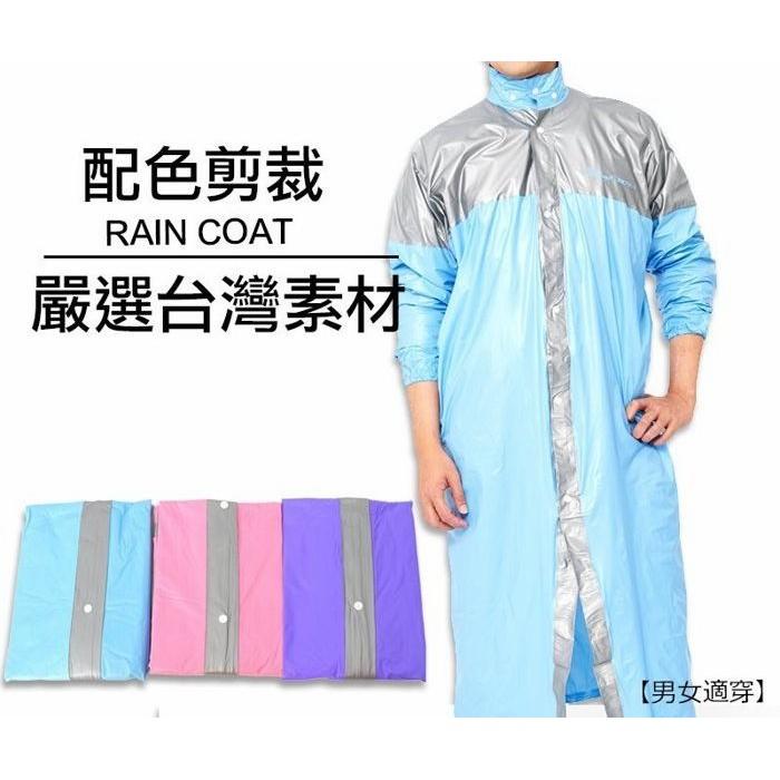 素材~新登場雙配色雙龍牌風采前開式雨衣粉紅紫水藍雨帽拉鍊扣子EHGY ~雨傘陳~
