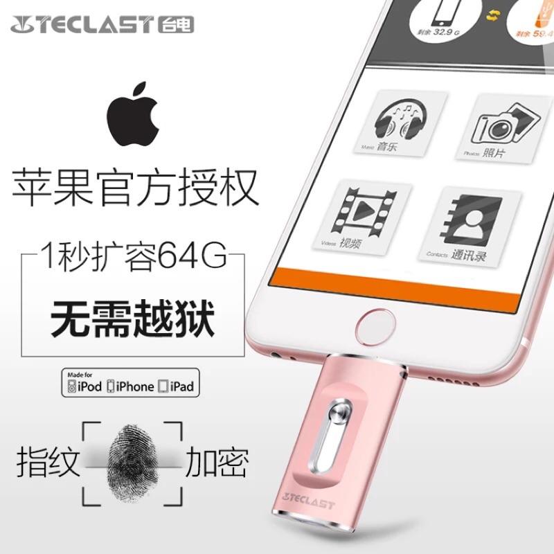 I phone 5s 6s plus 擴充器16g 32g 64g MIF USB 3 0