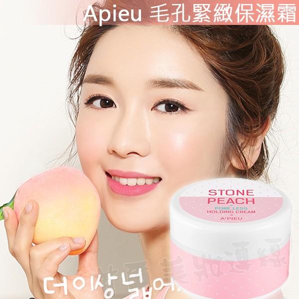 ◆首爾美妝連線◆韓國Apieu 毛孔緊緻保濕霜50g