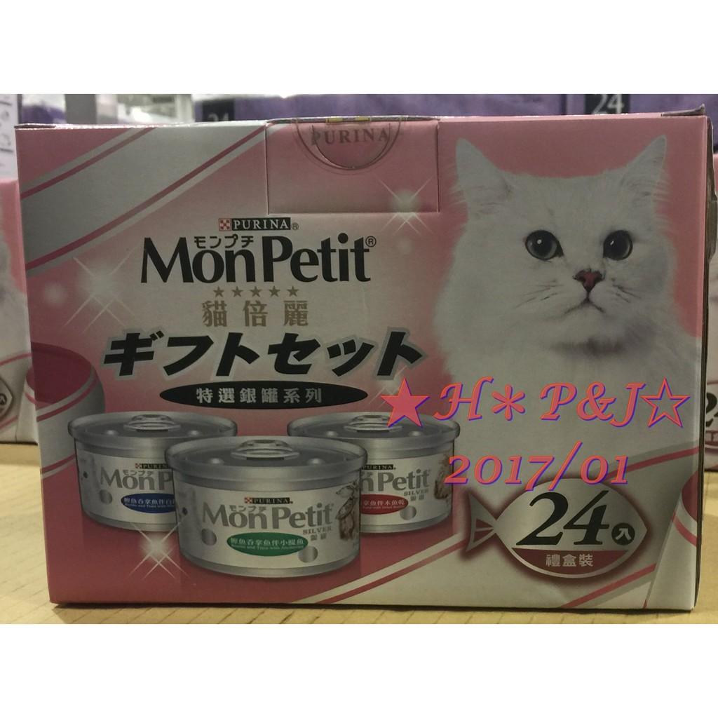 ~H ~P J ~~95452 ~好市多MON PETIT 貓倍麗罐頭三種口味80 克24