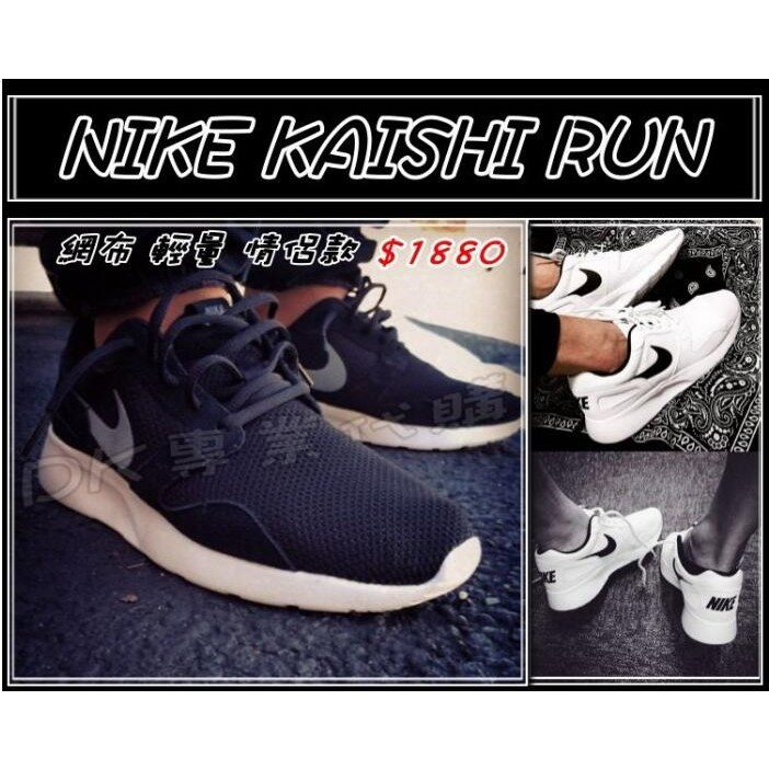 正品NIKE KAISHI RUN 黑白灰網布網狀輕量透氣余文樂百搭NIKE 慢跑鞋NIK