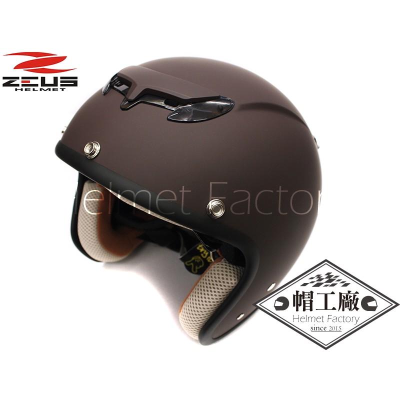 帽工廠ZEUS 瑞獅381C 381 消光咖啡素色內藏墨鏡3 4 罩半罩復古帽安全帽內襯全