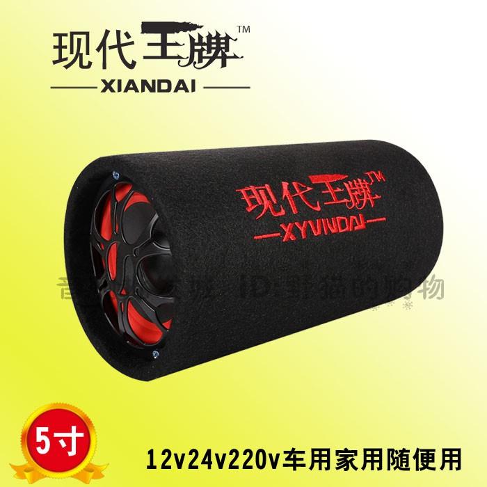 5 寸圓12V24V220V 摩托電瓶電腦家用型汽車載音響音箱低音炮筒