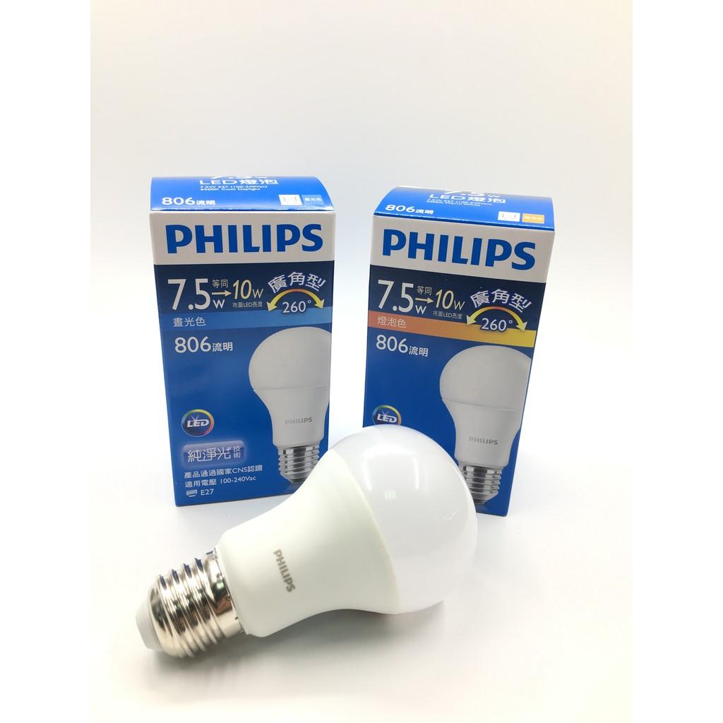 Philips 飛利浦7 5W LED 球泡燈廣角型