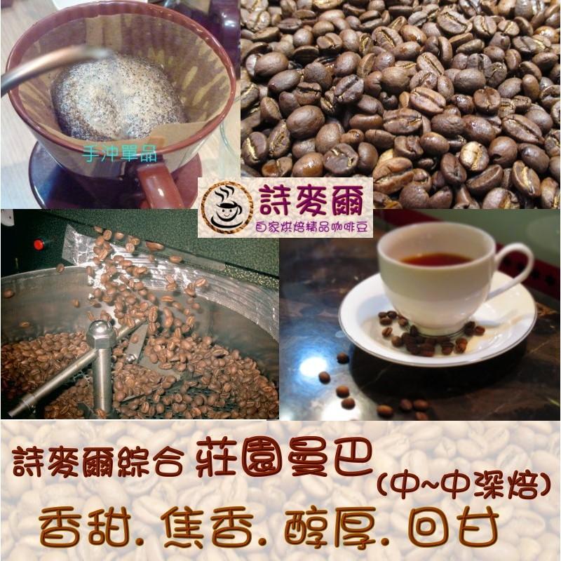 ☆莊園曼巴(中中深焙)☆咖啡豆大份量濾泡式掛耳咖啡【Smile coffee 詩麥爾咖啡】