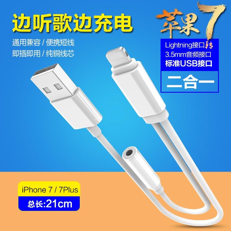 蘋果iPhone7 plus 耳機轉接線二合一同時聽歌充電轉接頭器