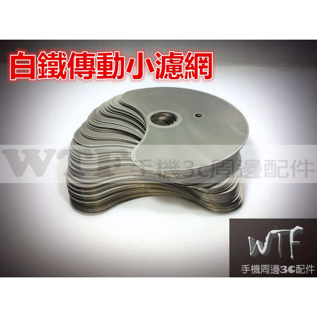 ~WTF ~白鐵傳動小濾網不銹鋼傳動濾網傳動網傳動蓋直上免修改固定網小海綿新勁戰BWS G