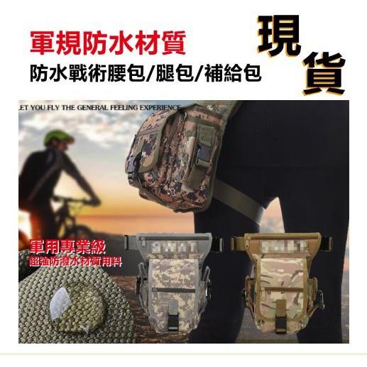 機車摩托車防水戰術腰包腿包補給包機車旅遊環島 腰包掛包腰間包