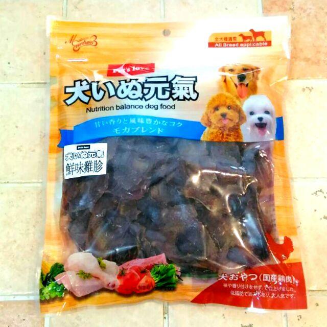元氣犬零食~鮮味雞胗~210g