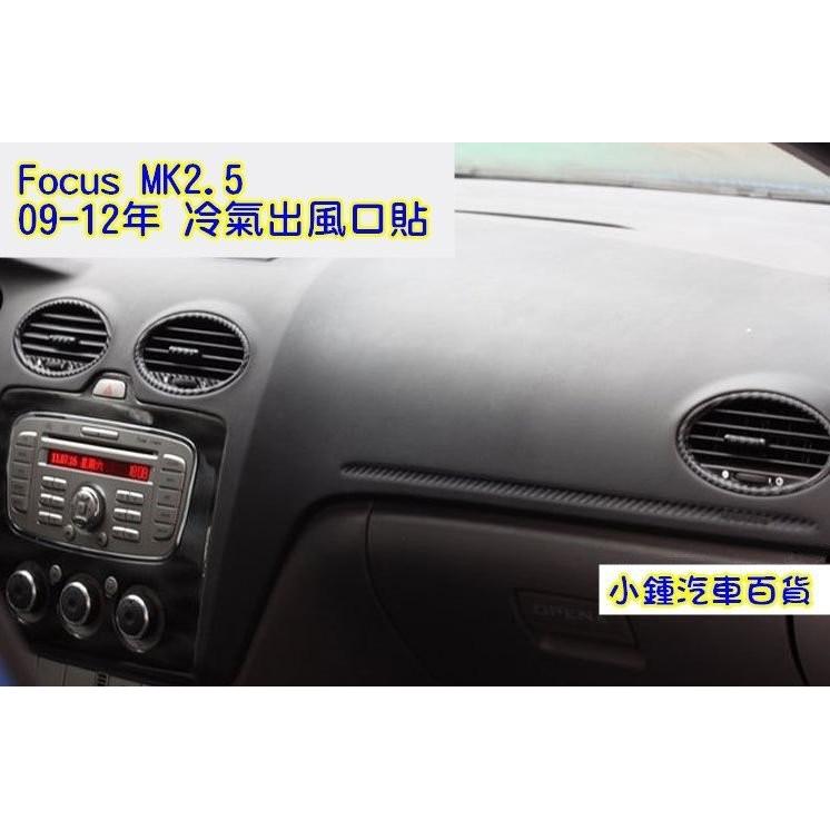 ~ ~小鍾汽車 Focus MK2 5 卡夢碳纖維冷氣出風口貼中央空調面版貼裝飾貼汽車用品