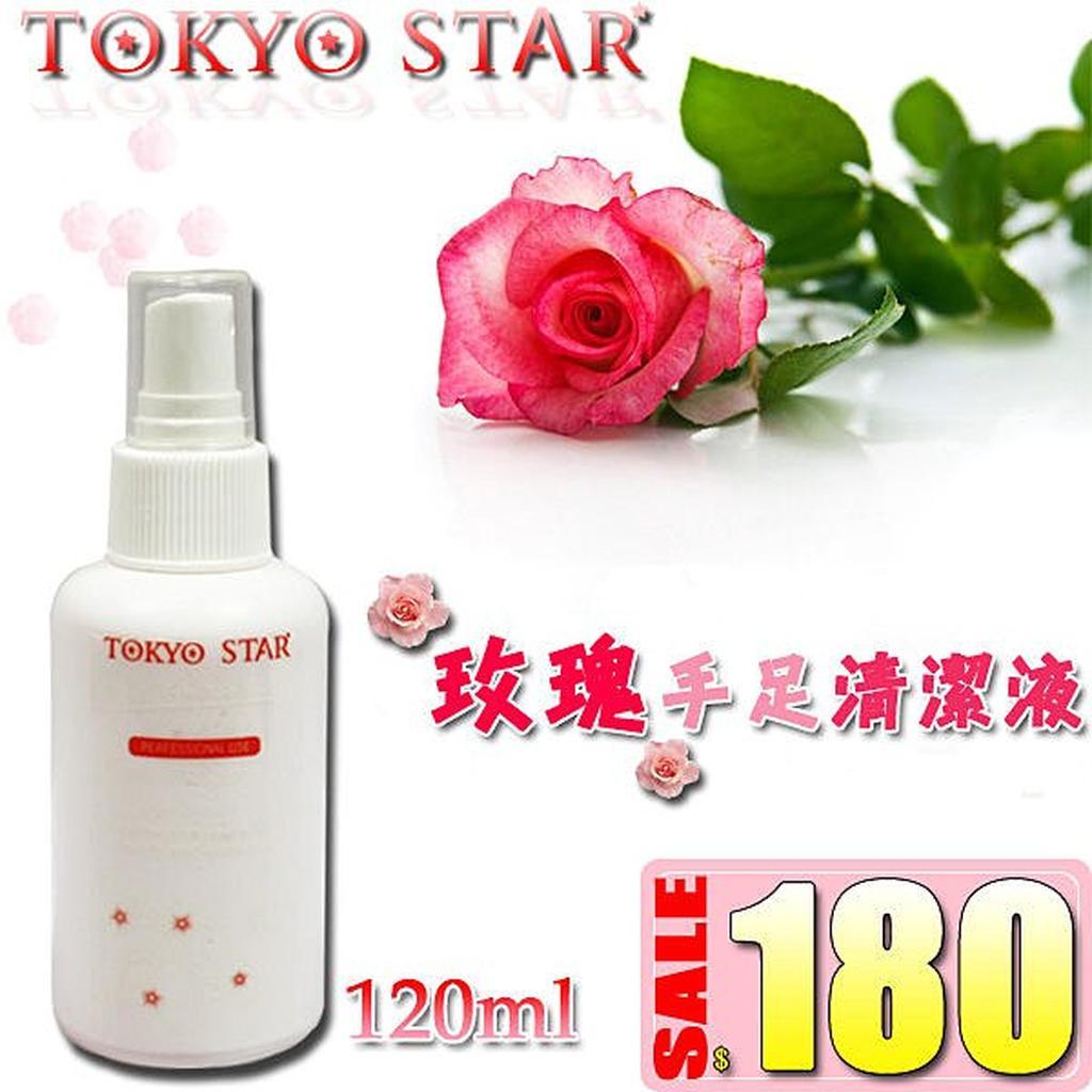 TOKYO STAR 東京之星日系玫瑰手足清潔液120ml 美甲沙龍 消毒乾洗手~Nail