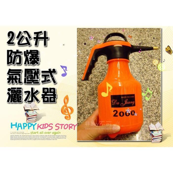 2 0 公升防爆氣壓式噴霧器灑水器澆花、灑水 範圍:廣泛 於城市環保、家庭種花、農作物除害