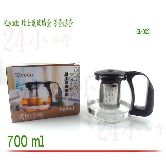 ~24 小時~Kiyodo 雅士達玻璃壼泡茶壺花茶壺沖茶壺濾茶壺熱水壺700ml GL 0