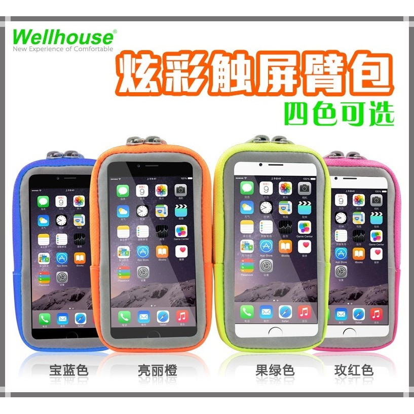 Wellhouse 炫彩觸屏大容量 手臂套手腕包手臂包4 8 吋5 5 吋iPhone6