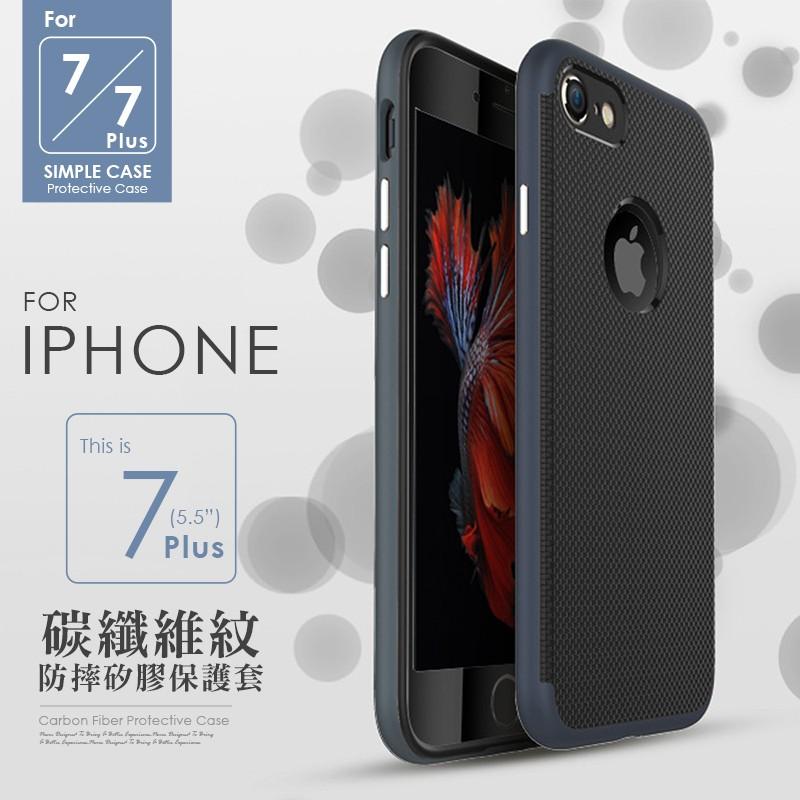iPhone 7 Plus 碳纖維矽膠手機殼~C I7 P02 ~iPhone7 5 5