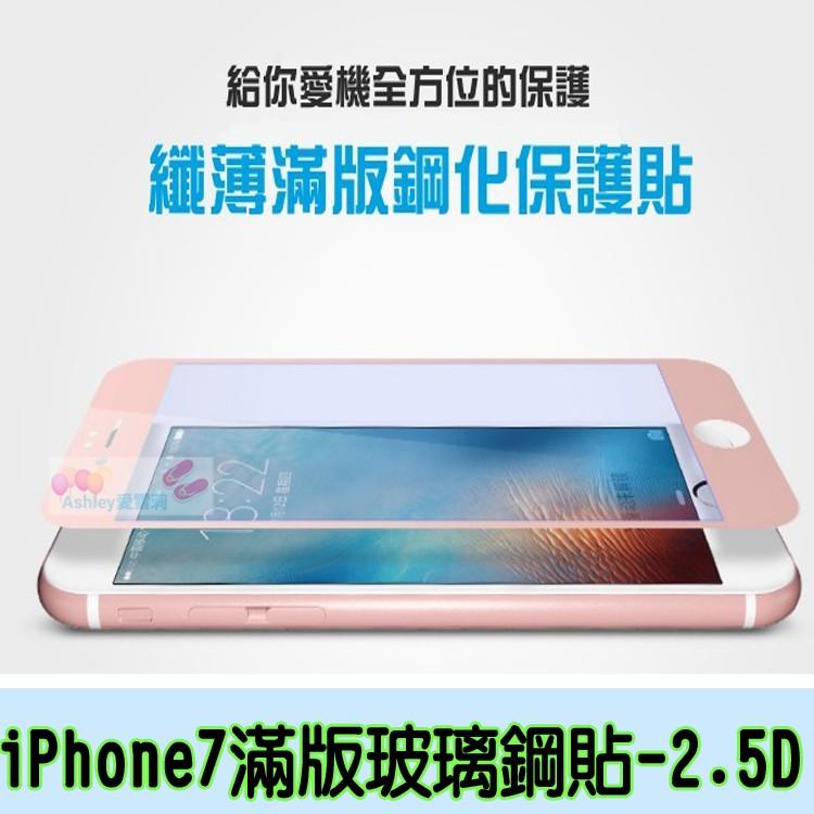 Apple 蘋果2 5D 滿版保護貼高透光9H 防爆防刮鋼化玻璃貼保護膜保護貼螢幕貼螢幕保