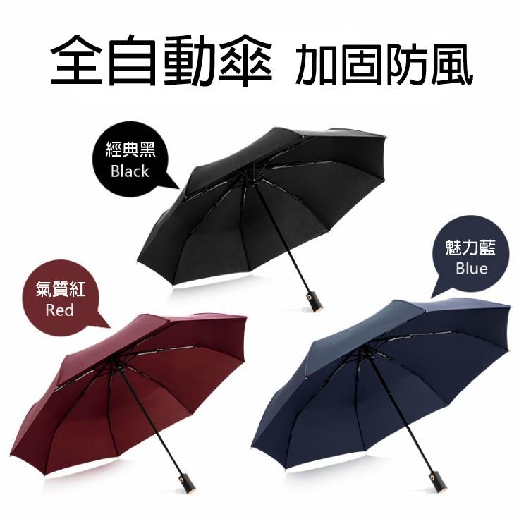 秒出全自動傘抗UV 防風高 Trip Shop 折疊遮陽傘晴雨兩用三折防曬防紫外線雨傘男女