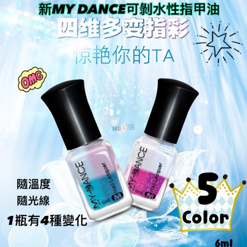 小綿羊彩妝新MY DANCE 可剝除水性指甲油隨温度變色光線變色1 瓶4 種變化5 色 6