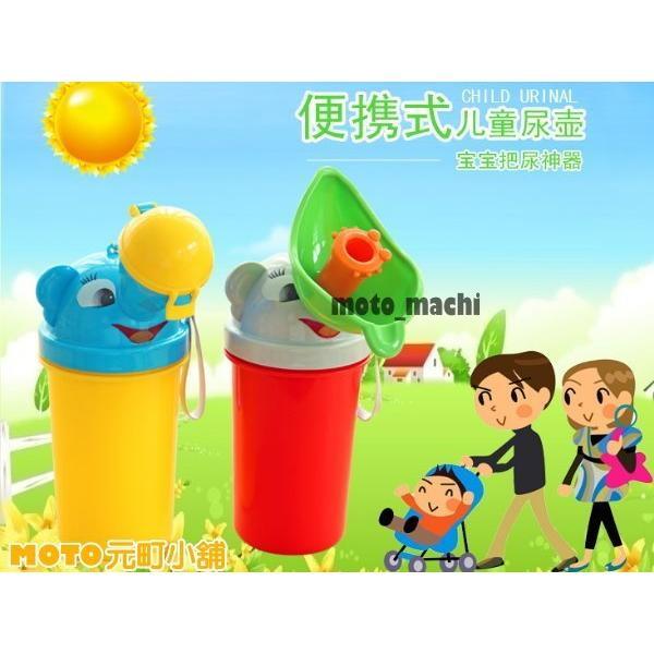 ~╮元町小舖╭~嬰幼兒童便攜式車載小便器男女孩寶寶尿壺坐便器尿盆