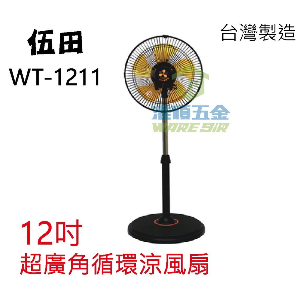 ~淮碩 ~〔附發票〕WT 1211 WT 1211 S 伍田牌12 吋超廣角循環涼風扇36