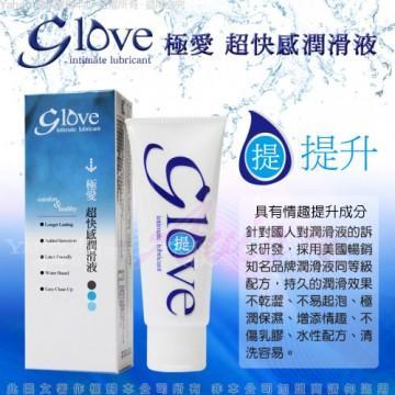~快樂按摩棒~Glove 極愛超快感情趣提升潤滑液100ML 情趣 按摩棒跳蛋情人節 充氣