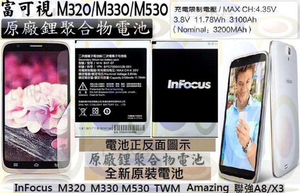 購滿意衝 InFocus M320 M330 M530 M550 TWM A8 X3  電