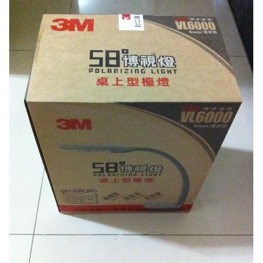 3M 58 度博視燈LED 桌上型檯燈VL6000 清新綠