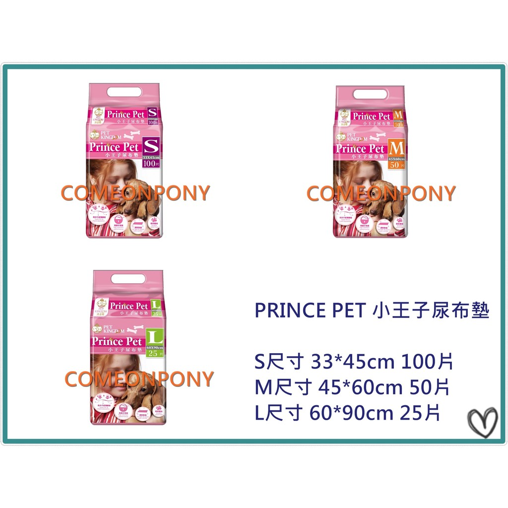 COMEONPONY Pet Kingdom 沛金頓小王子寵物尿布墊尿布尿墊