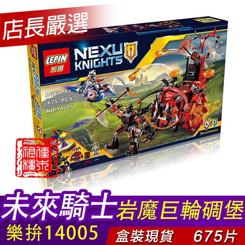 ~祖傳積木小舖~未來騎士團小丑的巨輪炎魔碉堡盒裝 非樂高LEGO 相容樂拚14005