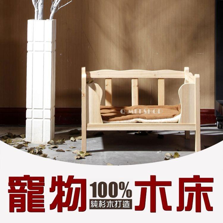 Q MEI SHOP ❤廠商直供天然香杉木實木欄杆床寵物窩狗木床寵物床狗床狗窩貓床貓窩