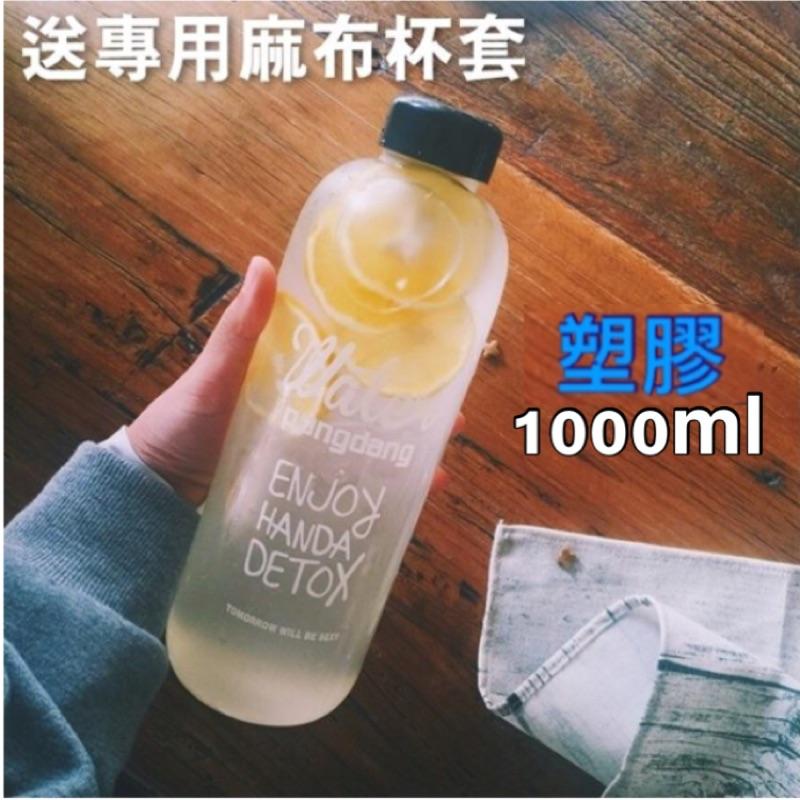 Pongdang water 韓國玻璃杯塑膠款透明水杯隨身杯隨行杯1000ml MY BO