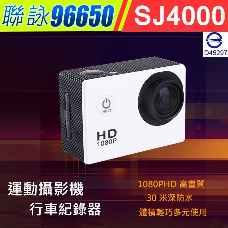 〔3699shop 〕SJ4000 聯詠96650 機車行車紀錄器防水相機SJ5000 S