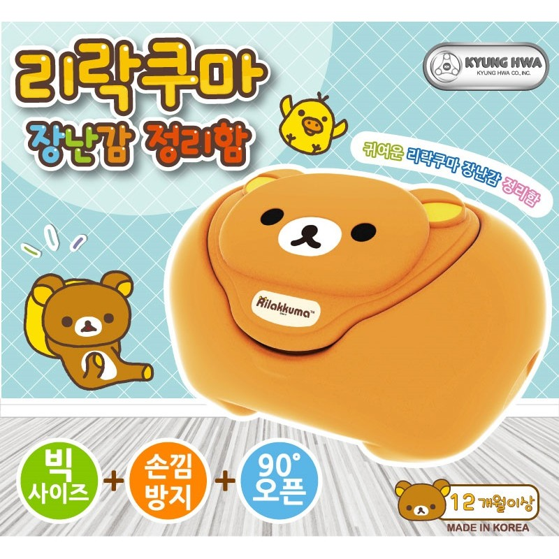 ~韓國直發~GONA 拉拉熊兒童玩具整理箱棕色收納箱儲物箱