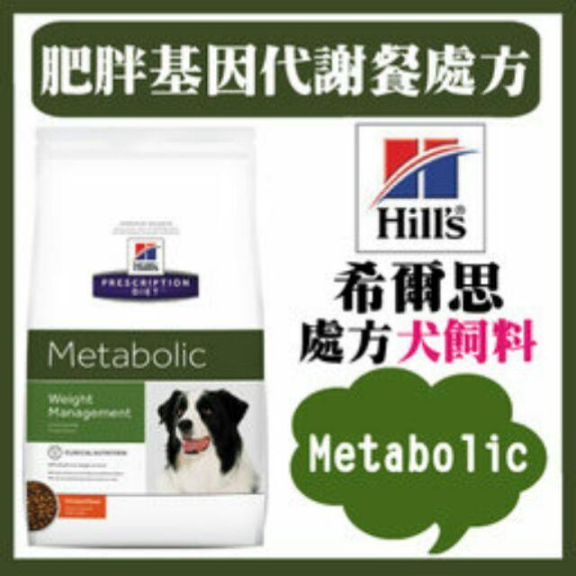 汪喵寶貝希爾思犬用metabolic 肥胖基因代謝處方食品處方飼料1 5kg 3 5kg