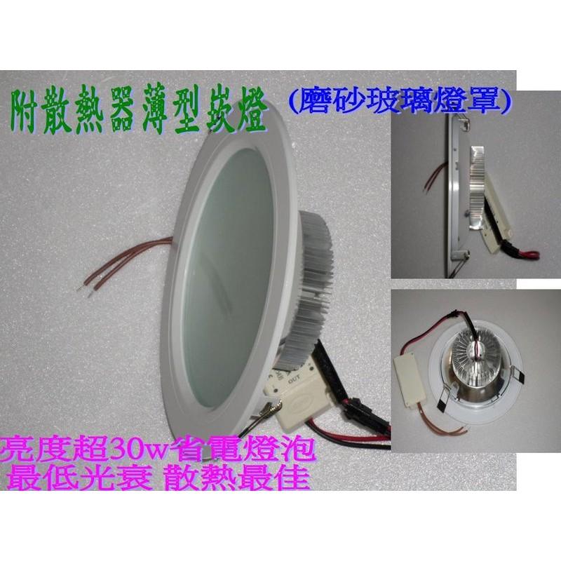 LED ~亞流仕 館~LED 崁燈LED 燈亮度超30W 省電燈泡耗電僅12W 開孔150