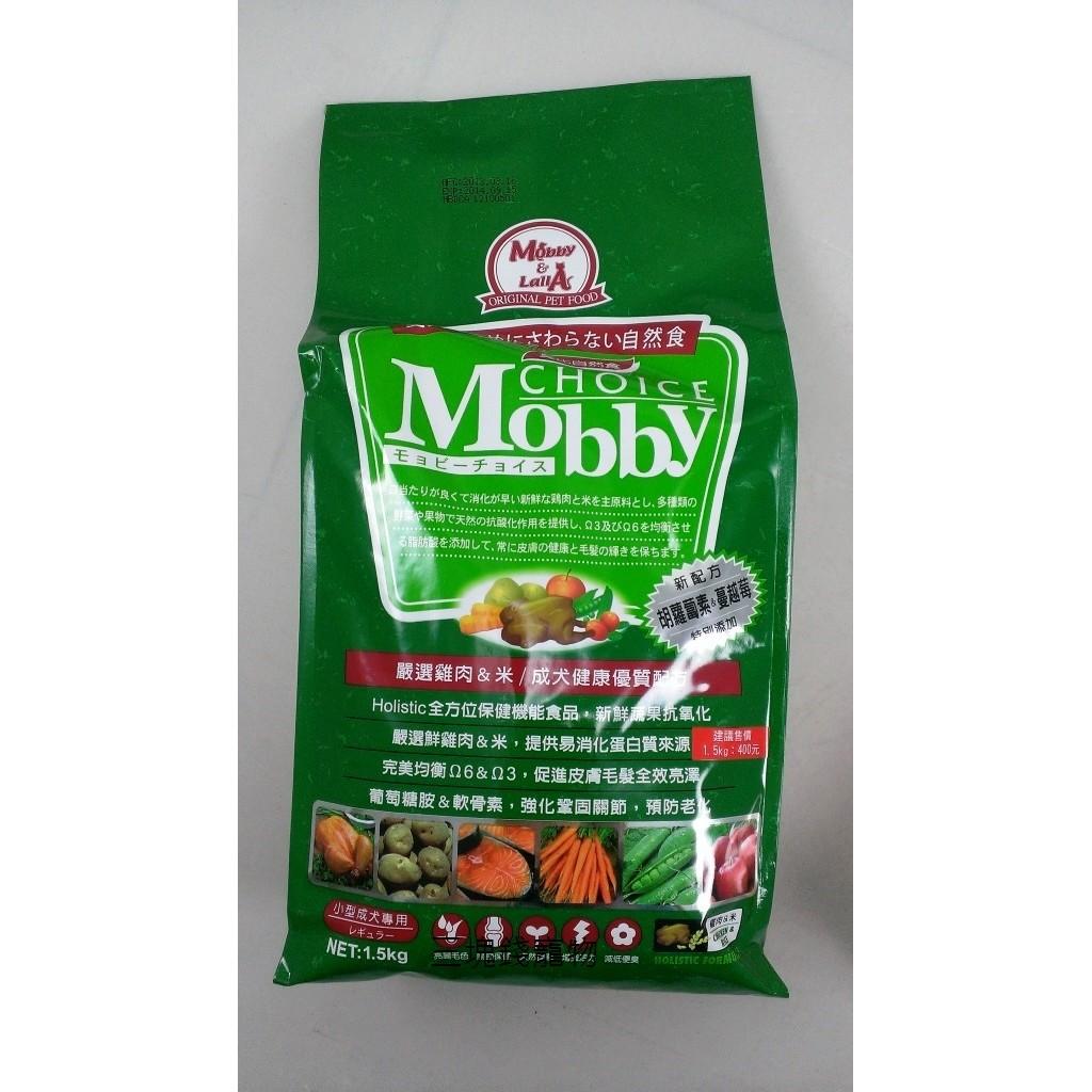 ~三塊錢寵物~Mobby 莫比自然食,小型成犬,雞肉米配方